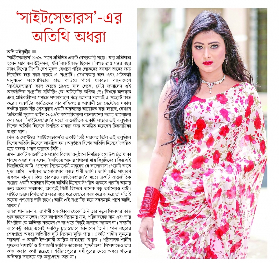 Article from Bangladesher Khobor.